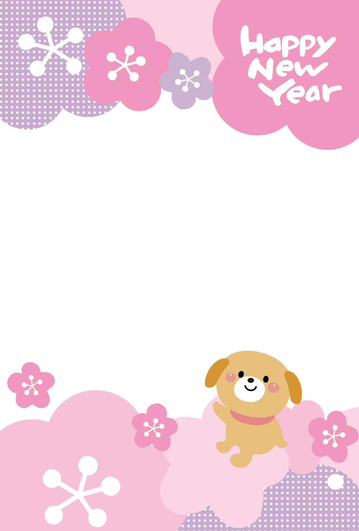 年賀状デザイン写真2018年/無料素材/かわいい犬と梅の花
